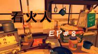 【Gapson96】看火人(Firewatch)丨开始新的生活#8(完结)