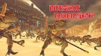 【阿姆西】《战锤全面战争2双人联机-鼠人》04丨变色龙为何自愿牺牲?