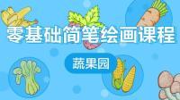 蔬果园课程介绍