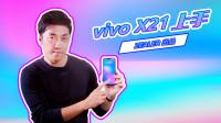 新潮流的先锋 王自如上手vivo X21