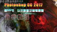 55 Photoshop CC 2017 认识通道及编辑通道 自学教程