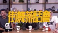 《街舞茶话会》第四话 坐在高达里我想要认识陈伟霆