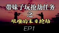 [小煜]GTA5带妹子玩抢劫任务之艰难的末日抢劫EP1
