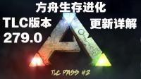 【神经君】方舟生存进化279.0 TLC版本更新详解