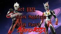 【黑猫上传】073 浮士德 梅菲斯特 奥特曼act自改 恶魔二人组 玩具模型 奈克瑟斯