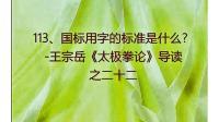 113、国标的用字标准是什么-王宗岳《太极拳论》导读之二十二