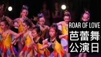 【演出日】琪琪妙妙参演《爱的狮吼》芭蕾舞剧