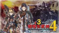 【战场女武神4】S评价 实况流程#3: 第二章-雷纳解放战