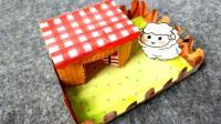亲子游戏第三十二集 开心农场趣味手绘折纸, 立体建筑折纸DIY大全, 创意手工制作视频步骤