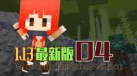 《直播回顾》【甜萝酱我的世界MC实况】Minecraft 1.13原版服务器生存#4 水上小屋