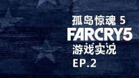 【神探莫扎特】走出新手村与激战伐木场-孤岛惊魂5(FarCry5)丨游戏实况EP.2