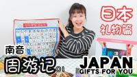 【南音周游记】看我给你们买了些什么! 日本礼物篇