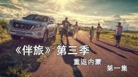 系列纪录片《伴旅》第三季 重返内蒙 第一集丰田霸道普拉多侣行自驾游丁卯摄影视觉坊
