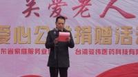 山东省家庭服务业协会 关爱老人 爱心捐赠活动   淄博飞歌