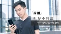 「拆测」叫好不叫座 —— Samsung S9+
