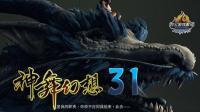31.魔化大羿-神舞幻想-烈火
