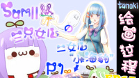 "[tanoki苒佚]【绘画过程[画""孩""系列]】Samll静的三个女儿p1 —— 二女儿 *小海豹*"