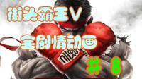街头霸王V  全剧情动画  08