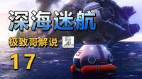 极致哥《深海迷航》17: 特别篇, 地图边缘到底有什么?