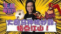 主播真会玩131: 大司马神机妙蒜, 指点江山!