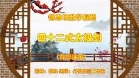 42式太极剑——背面演示(陈思坦老师教学)