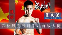 刚刚, 中国GLORY第一人完胜西班牙猛男! 一回合两次霸气击倒!