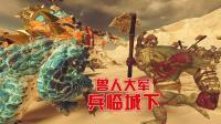 【阿姆西】《战锤全面战争2双人联机-鼠人》05丨兽人大军兵临城下, 少量守军绝地翻盘!