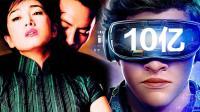 【全宇宙电影气象台】赞! 《头号玩家》成今年首部10亿进口片 北影节17天超500部影片展映