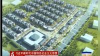 上林新闻(2018年4月10日)