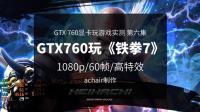 老显卡GTX760玩《铁拳7》1080P/60帧/高特效