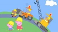 【永哥】小猪佩奇和乔治 粉红小猪佩奇的一家
