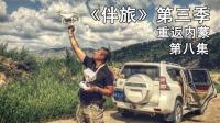 系列纪录片《伴旅》第三季 重返内蒙 第八集 丰田霸道普拉多 侣行自驾游 丁卯摄影视觉坊
