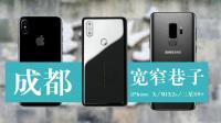 「手机游测」第01期: 成都-宽窄巷子——小米MIX2s、三星S9、iPhone X相机对比评测