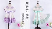 猫猫毛线屋 萌朵朵小仙裙(2) 钩针毛线编织教程  猫猫编织教程  猫猫很温柔