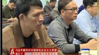 上林新闻(2018年4月12日)