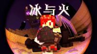 【炎黄蜀黍】我的世界★星月神话第二季冰与火之歌EP1