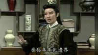 歌仔戏曲调 皇甫少华与孟丽君-034番兵年年犯邊界(夜雨打情梅)