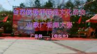 【原创】苗岭文化贵州黔东南台烈校场平民俗文化活动山歌赛广场舞——《嗨起来》