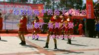 【原创】苗岭文化台烈校场平民俗文化活动山歌赛广场舞——《敖包再相会》