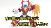 【豌豆模玩】第86期 万代 NX系列 洛克人Zero
