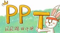 ppt教程-10分钟学会进阶ppt动画