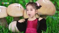 儿童歌曲《采蘑菇的小姑娘》