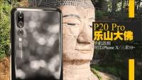 「手机游测」第02期: 乐山大佛——华为P20 Pro、三星S9+、iPhone X相机对比评测