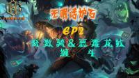 【DSE】无眠话炉石EP2奇数骑与恶毒龙牧的缠斗!