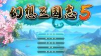 【镜魔】幻想三国志5 剧情实况 第1期 这是手游吗? ?
