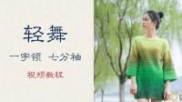 户小姐手编 第59集 如意鸟蛋糕球-轻舞成人连衣裙钩针教程