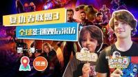 【此片有毒】复仇者联盟3全球首映影迷大联访—澳洲篇!