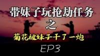 [小煜]GTA5带妹子玩抢劫任务之艰难的末日抢劫EP3