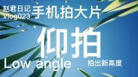 仰拍 拍出新高度\手机拍大片\赵君日记Vlog023