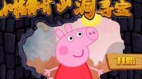 小猪佩奇山洞寻宝  益智闯关游戏 智力开发逻辑智能